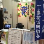 建築設備展2014 in サンポート高松 002