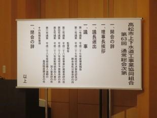 第63回通常総会懇親会 (4)